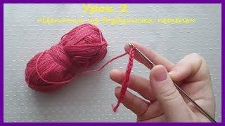 Вязание крючком для начинающих. Урок 2 Цепочка из воздушных петель/A chain of air loops