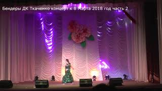 Бендеры Дворец культуры им Ткаченко концерт к 8 марта 2018 год 2 1