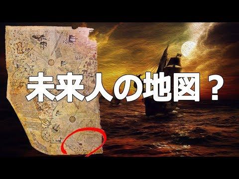 【衝撃】タイムトラベラーが描いた世界地図⁈常識を覆す新大陸発見の謎!日本も震える現代でも解明出来ない古地図ミステリー【オーパーツ】【unknownworld】