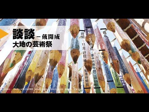 2014-11-27 戴開成生活建築座談「談談大地藝術季」