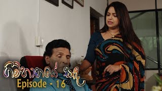 Gimhanaye Sanda | Episode 16 - (2018-04-09) | ITN Thumbnail