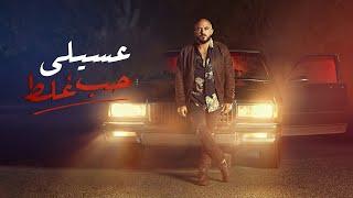 Mahmoud El Esseily – Hob Ghalat  |  محمود العسيلى – حب غلط