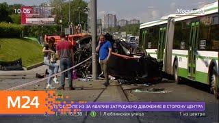 Смотреть видео Из-за крупной аварии на Кутузовском проспекте затруднено движение - Москва 24 онлайн