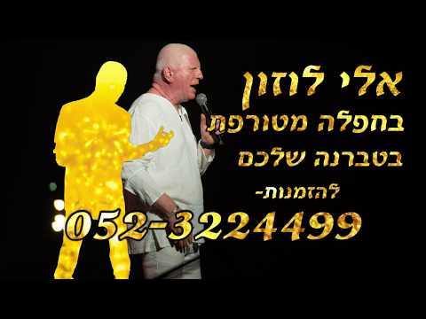 אלי לוזון-מחרוזת חפלה Eli luzon-Hafla