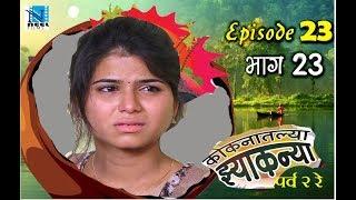 koknatlya zaknya|#EP 23|कोकनातल्या झ्याकन्या|#भाग २३|Marathi Web Series