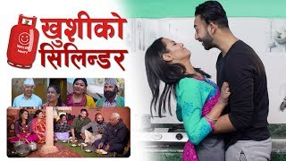 Priyanka - Aayushman Joshi's New Film | Khusi Ko Cylinder