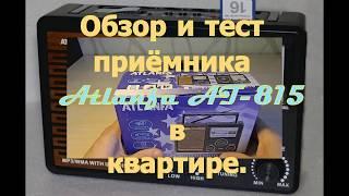 Радиоприемник Atlanfa AT 815 обзор и тест  в квартире .