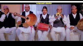 Nepali superhit Panche baja song 2017/2074 - Ram Prasad Khanal रामप्रसाद खनालको नयाँ पञ्चेबाजाको गीत