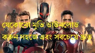 মুভি ডাউনলোড || Download any movie from Torrent free and fast || BD Tech House|| Bangla Tutorial