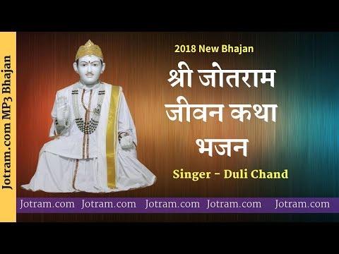 श्री जोतराम जीवन कथा भजन || Singer - Duli Chand || Jotram baba jivan katha Bhajan