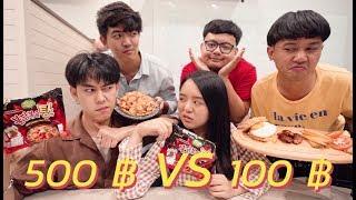 แข่งแปลงร่างมาม่าเกาหลี ให้กลายเป็นพิซซ่า & เบอร์เกอร์!!!!!