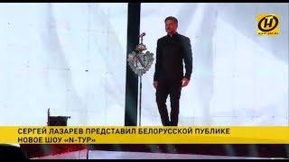 Сергей Лазарев представил новое шоу в Минске 2018.04.10