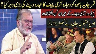 Why Imran Khan Give Another Chance To Qamar Javed Bajwa ? | Orya Maqbool Jan Exposed | Harf e Raaz