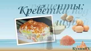 Кулинарный рецепт Салата Креветки под шубой.Пошаговый видео рецепт.