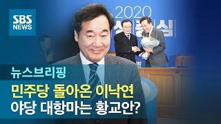 민주당 돌아온 이낙연…야당 대항마는 황교안? / SBS / 주영진의 뉴스브리핑