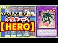 【#遊戯王】YCSJ名古屋大会バージョン「HERO」デッキ【#デッキ解説】