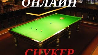 Снукер - онлайн 2013(Онлайн спорт VK = http://vk.com/onlain_sport Спорт онлайн FB = https://www.facebook.com/groups/onlain.sport/ Сну́кер (англ. snooker) — разновидность..., 2013-12-04T07:47:43.000Z)
