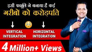 इसी फॉर्मूले ने बनाया है कई गरीबों को करोड़पति | Vertical & Horizontal Integration | Dr Vivek Bindra