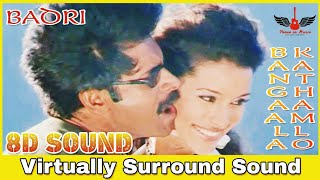 Bangala Kathamlo | 8D Audio Song | Badri | Pawan Kalyan