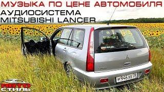 Громкий Mitsubishi Lancer Автозвук своими руками #lancer