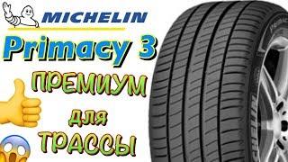 Michelin Primacy 3 ОБЗОР! ПРЕМИУМ ЛЕТНИЕ ШИНЫ В 2019ом!!!