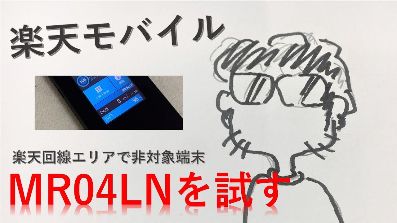 【楽天モバイル】Aterm MR04LNで楽天モバイルUN-LIMITは使えるのか? 非対象端末にチャレンジ