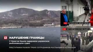 У Крыма задержали украинское рыболовецкое судно