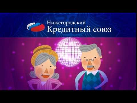 Кредиты пенсионерам в Нижнем Новгороде