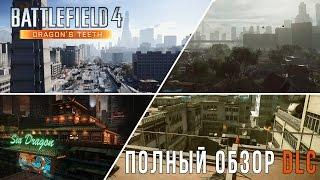 Полный обзор Dragon's Teeth [Battlefield 4 DLC] - Оружие, карты, гаджеты, Chain Link