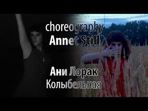 Ани лорак - мечтаю о тебе (колыбельная).