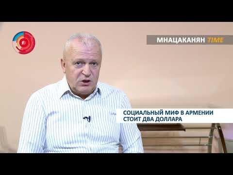 Мнацаканян-Time: Социальный миф в Армении стоит два доллара