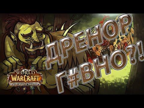 World of Warcraft: ДРЕНОР ГАВНО?!