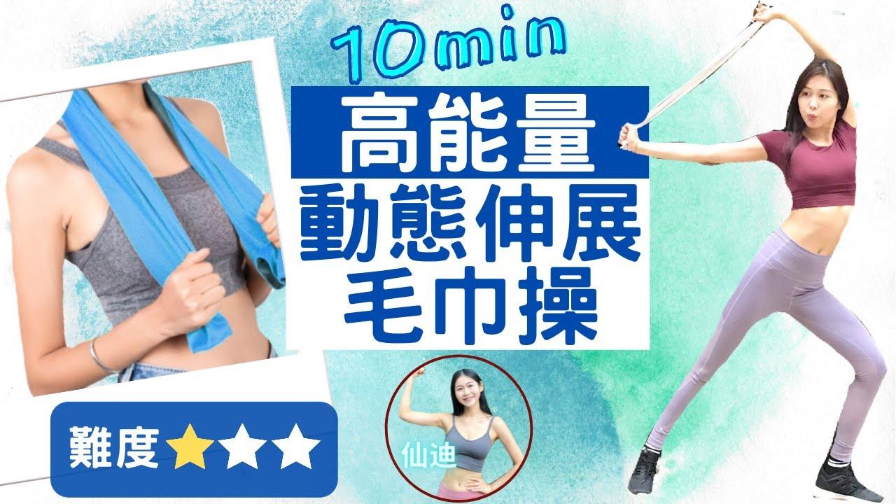 【高能量伸展】10分鐘動態毛巾操 拉長膊頭,上背,腰,手臂肌肉 低難度