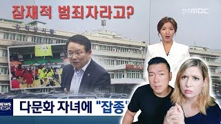 The shocking thing a Korean politician said about families like ours...