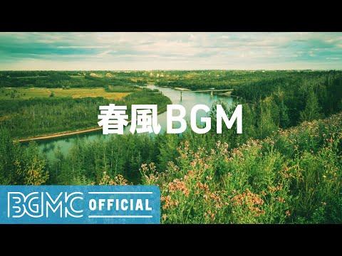 春風BGM: Soft Instrumental Jazz & Bossa Nova Music for Spring Mood