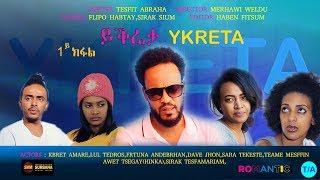 Alena TV : Ykreta - Episode - 1 (ቀዳማይ ክፋል)- New Eritrean Movie Tesfit Abraha,Novembber 10,2019