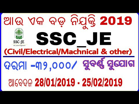 SSC_JE ନିଯୁକ୍ତି 2019 || Good Opportunity || Latest Jobs ||Banking with Rajat
