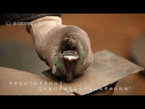 Hand hammered wok from Zhangqiu 山东·章丘·砚池铁匠村 铁匠的故事 手工铁锅锻制工艺