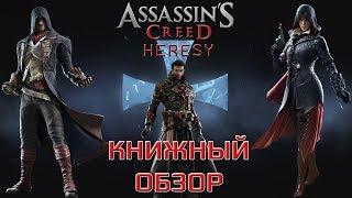Книжный обзор. Серия Assassin's Creed - Ересь.