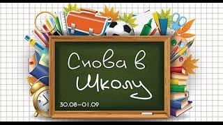 1Сентября -День знаний!!!!(В этом видео мы повиселим вас и покажем что в школе есть и плюсы!, 2015-08-31T17:37:39.000Z)
