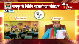 BJP Virtual Rally: Rajasthan में केंद्रीय मंत्री Nitin Gadkari की वर्चुअल रैली