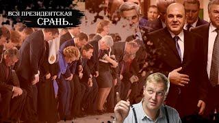 РОССИЯ КАПУТ? В чем разница между правительством Медведева и Мишустина / РЕАЛЬНАЯ ЖУРНАЛИСТИКА