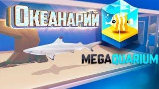Megaquarium Мой Собственный ОКЕАНАРИЙ!