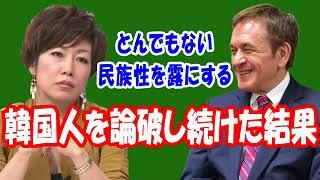 【ケントギルバート×金慶珠】韓国人を論破し続けた結果【carapapaware】 thumbnail