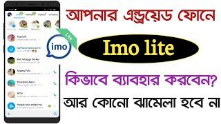 Imo Lite ব্যাবহার করুন   আর কোনো ঝামেলা থাকবে না   How to use imo lite app   Imo lite app 2020 screenshot 3