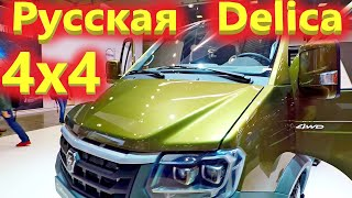 Русская Delica   Соболь 4х4   газ 2217 next 4 WD