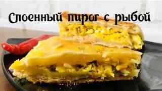 Слоенный рыбный пирог/   Очень вкусно и БЫСТРО!!!