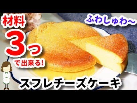 材料3つで簡単!ふわふわの『スフレチーズケーキ』Japanese Souffle cheesecake with 3 ingredients
