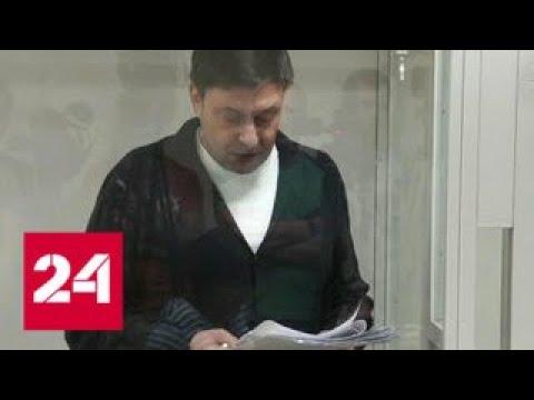 В суде Херсона Вышинский обратился к Путину и Порошенко - Россия 24