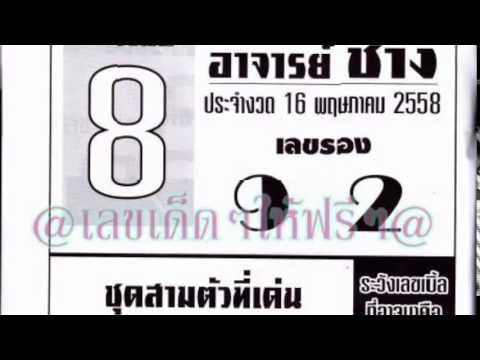 เลขเด็ดงวดนี้ เลขนำลาภอาจารย์ช้าง 16/05/58